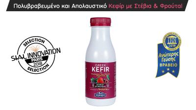 Νέα Διάκριση για το Κεφίρ με Στέβια και Κόκκινα Φρούτα της Φάρμα Κουκάκη