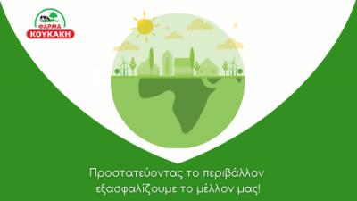 Πρωτοβουλίες της Φάρμα Κουκάκη στη μάχη της μείωσης πλαστικού